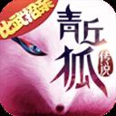 青丘狐传说手游内购破解版 V1.5.0 安卓版