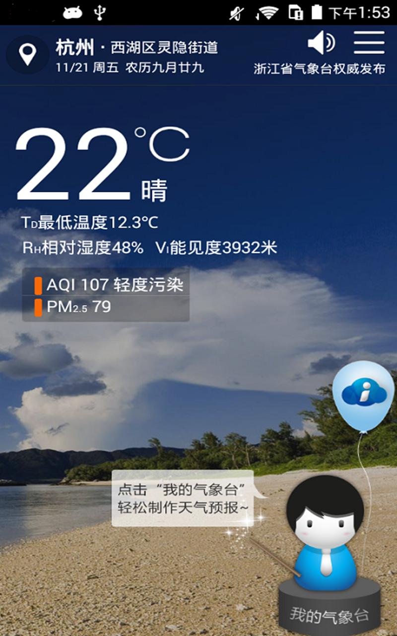 智慧气象 V2.7.0 安卓版截图4