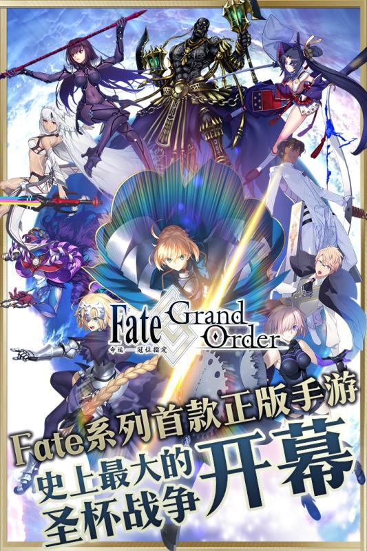 Fate/Grand Order(命运冠位指定) V1.55.0 安卓版截图1