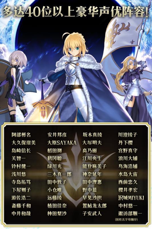 Fate/Grand Order(命运冠位指定) V1.55.0 安卓版截图2