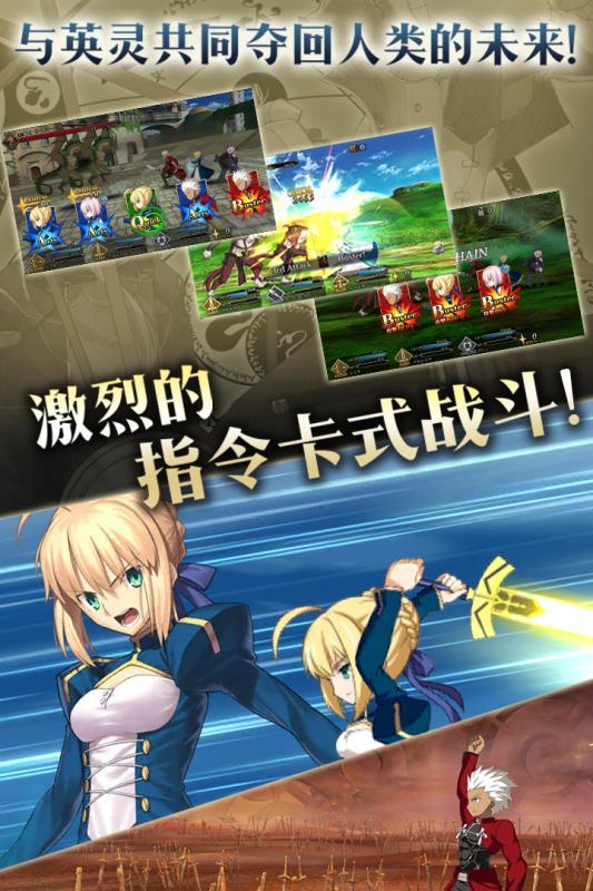 Fate/Grand Order(命运冠位指定) V1.55.0 安卓版截图4