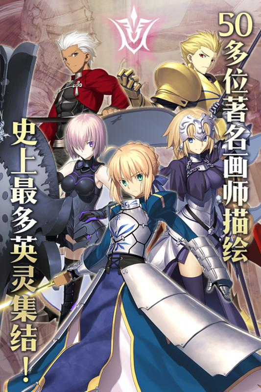 Fate/Grand Order(命运冠位指定) V1.45.8 安卓版截图3