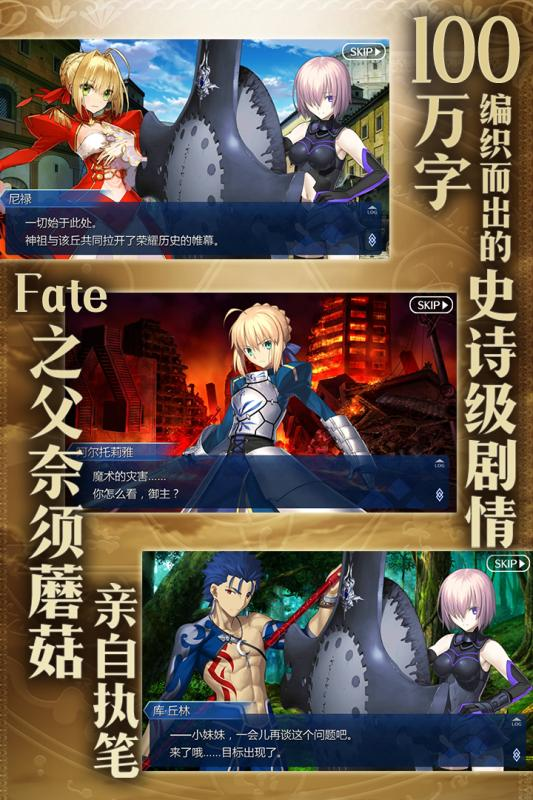 Fate/Grand Order(命运冠位指定) V1.36.3 安卓版截图5