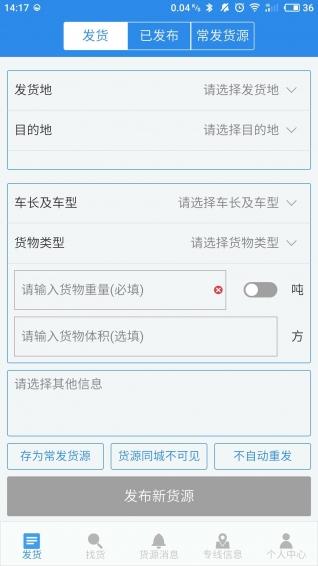 物流帮手货主 V3.7.1 安卓版截图1