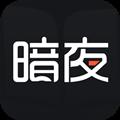暗夜文学 V2.1.2 苹果版