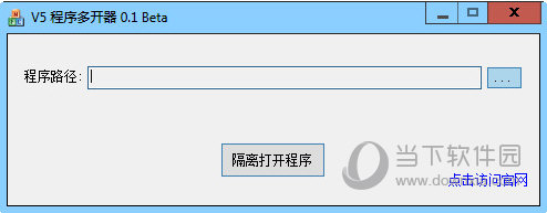 V5程序多开器下载