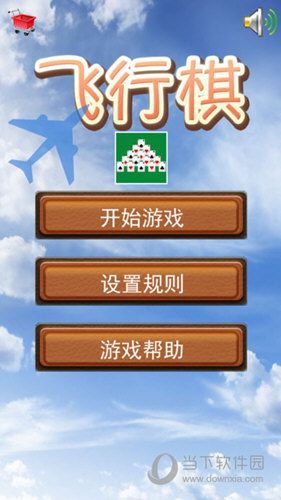 大战中国飞行棋