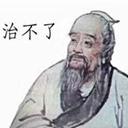 古人三连表情包 +11 免费版