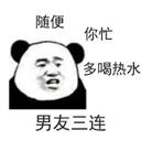 男友三连表情包 +10 免费版