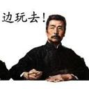 鲁迅三连表情包 +11 免费版