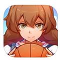青春篮球 V1.0.18 苹果版