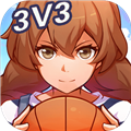 青春篮球电脑版 V3.0.0 最新版