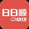 日日顺快线 V1.8.2 安卓版