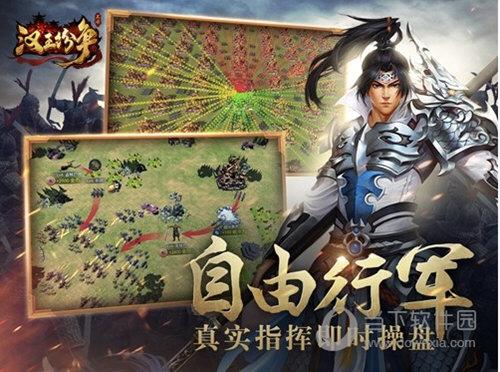 汉王纷争游戏自由行军