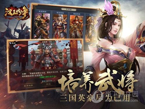 汉王纷争游戏培养武将