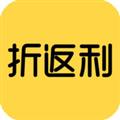 折返利 V1.6.1 iPhone版
