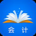 梦想成真会计电子书 V3.1.9 安卓版