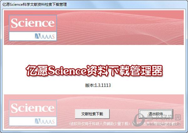 亿愿Science科学文献资料检索下载管理