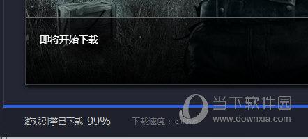 自动下载游戏引擎