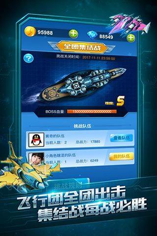 全民飞机大战无限钻石版 V1.0.65 安卓版截图2