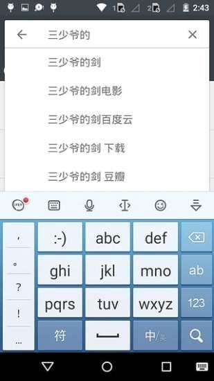 BT青草 V3.4 安卓版截图1