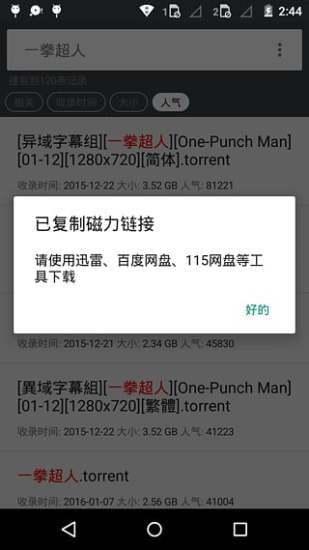 BT青草 V3.4 安卓版截图4