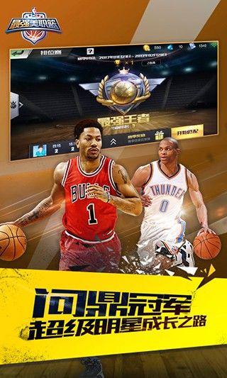 最强NBA手游 V1.2.122 无限钻石内购破解版截图3