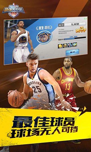最强NBA V1.10.212 全部球员解锁版截图2