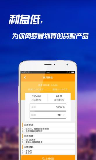 畅借贷款 V2.0.1 安卓版截图4
