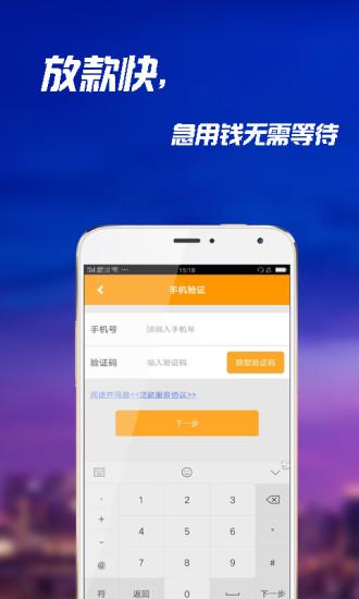 畅借贷款 V2.0.1 安卓版截图5