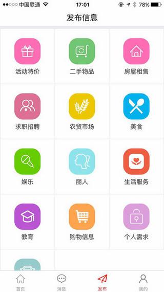 点亮县城 V2.6.2 安卓版截图2