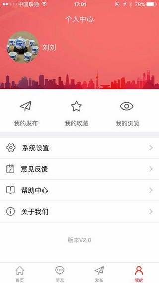 点亮县城 V2.6.2 安卓版截图1