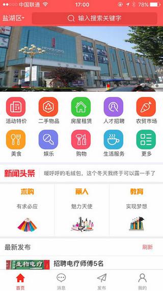 点亮县城 V2.6.2 安卓版截图4