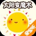 太阳变魔术 V2.0.0 安卓版