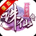诛仙传公益服版 V1.0.9.0 安卓版