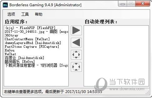 Borderless Gaming使用方法1