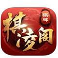 棋凌阁 V1.0.0 iPhone版