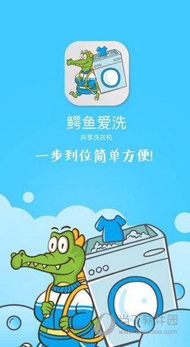 鳄鱼爱洗APP