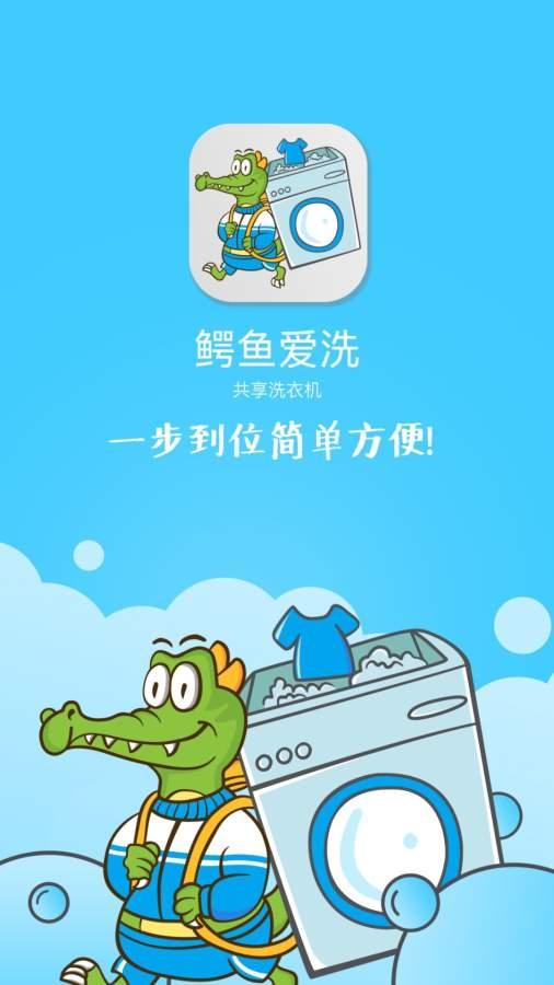鳄鱼爱洗 V2.0.2 安卓版截图1