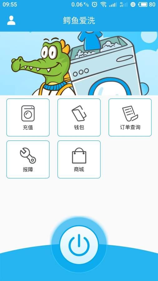 鳄鱼爱洗 V2.0.2 安卓版截图2