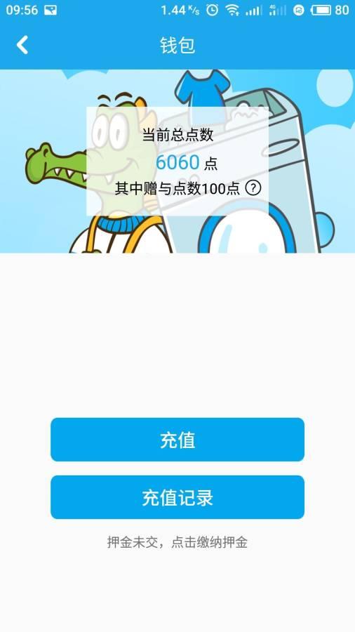 鳄鱼爱洗 V2.0.2 安卓版截图3