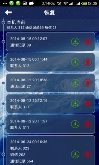 yy备份 V3.6 安卓版截图3