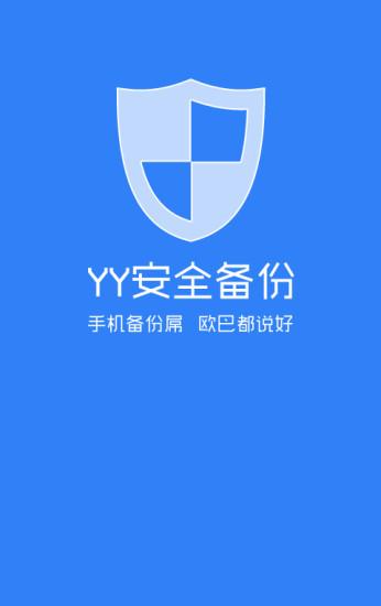 yy备份 V3.6 安卓版截图1