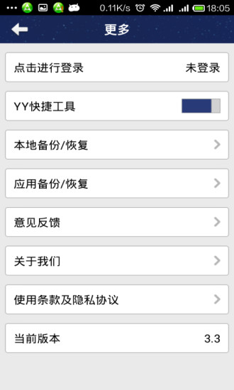yy备份 V3.6 安卓版截图4