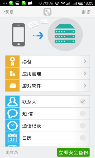 yy备份 V3.6 安卓版截图2