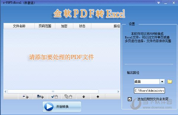 金软PDF转Excel工具