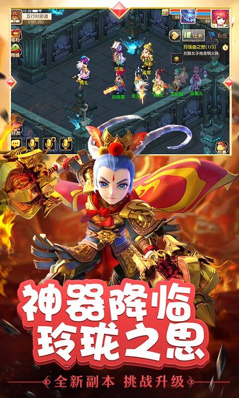 梦幻西游手游破解单机版 V1.139.0 安卓稳定版截图2