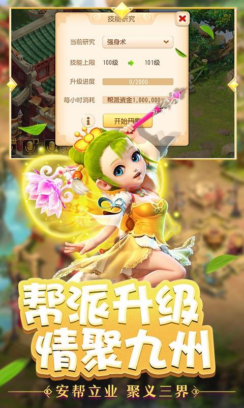 梦幻西游手游破解单机版 V1.139.0 安卓稳定版截图3