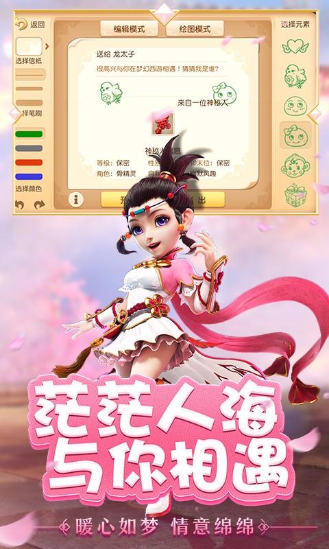 梦幻西游手游无限仙玉破解版 V1.37.0 安卓稳定版截图1