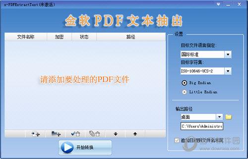 金软PDF文本抽出工具